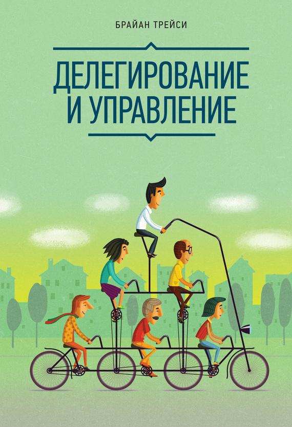 Обложка книги Делегирование и управление, автор Трейси, Брайан