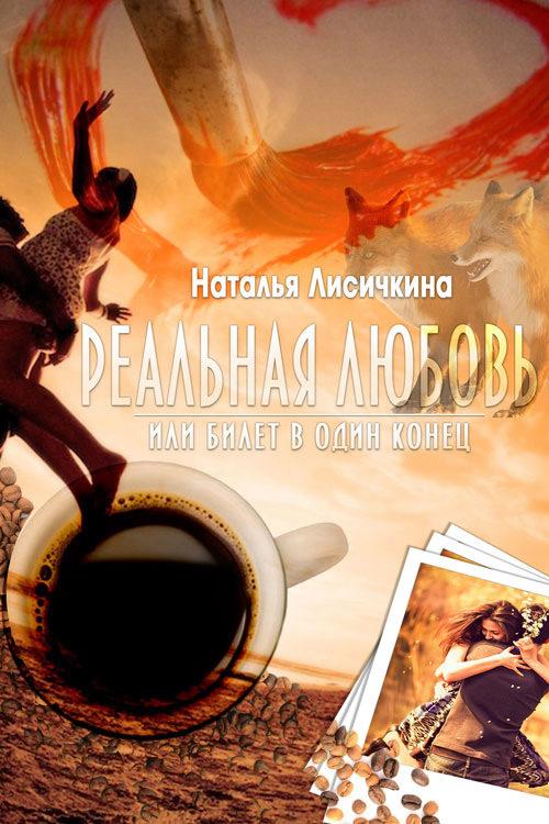 Наталья Лисичкина Реальная любовь, или Билет в один конец наталья солнцева отпуск на вилле с призраком