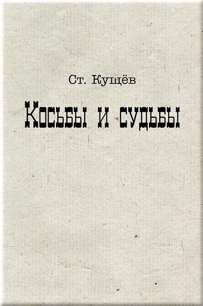 обложка электронной книги Косьбы и судьбы