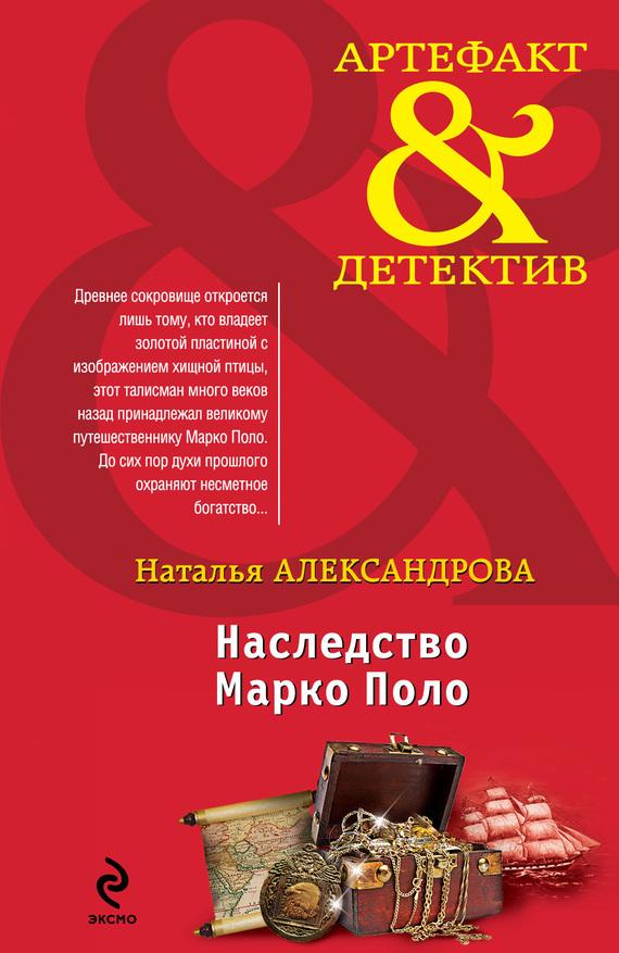 Наталья Александрова Наследство Марко Поло александрова наталья николаевна наследство марко поло