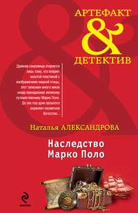 Александрова, Наталья  - Наследство Марко Поло