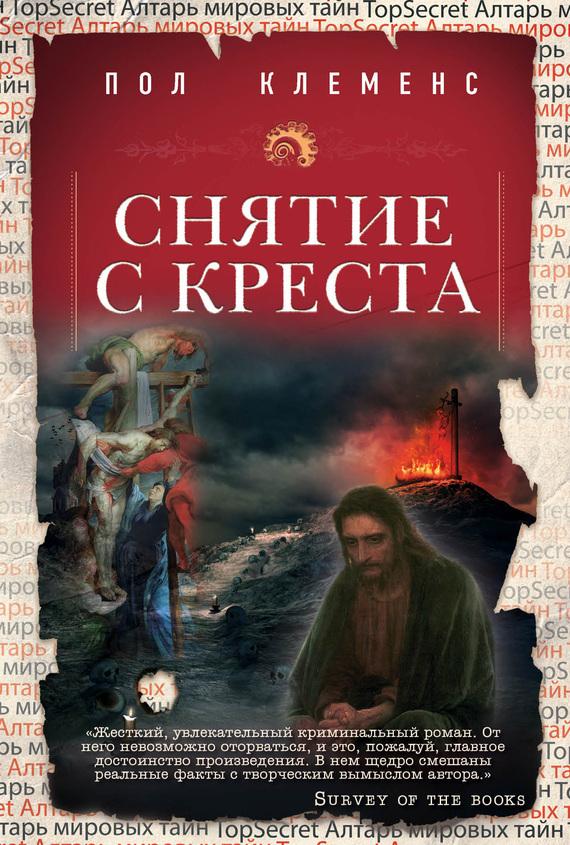 Пол Клеменс Снятие с креста хозяин уральской тайг