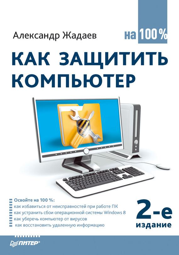 Александр Жадаев Как защитить компьютер на 100% не заставляйте меня думать