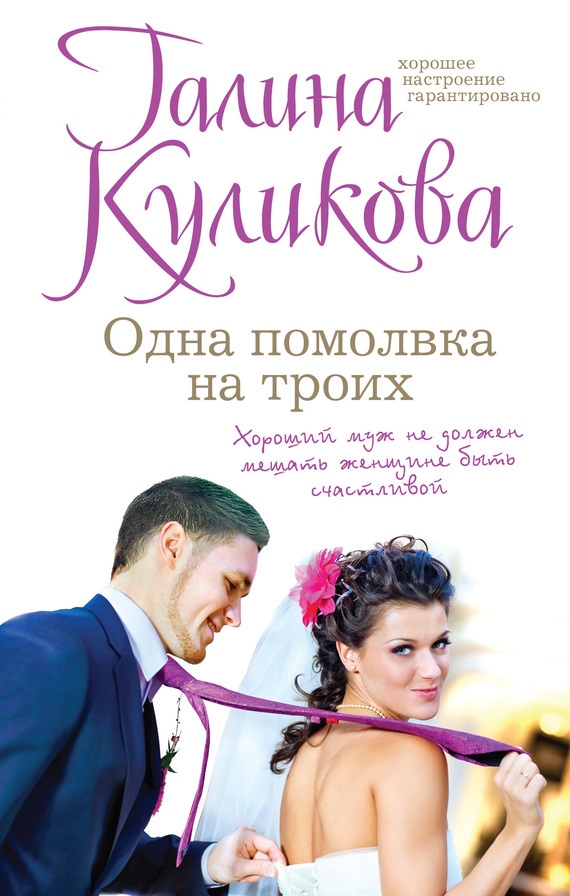 Галина Куликова Одна помолвка на троих галина куликова хедхантер без головы
