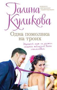 Куликова, Галина  - Одна помолвка на троих