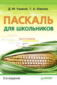 Ушаков, Д. М.  - Паскаль для школьников
