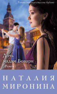 Миронина, Наталия  - Дочь мадам Бовари