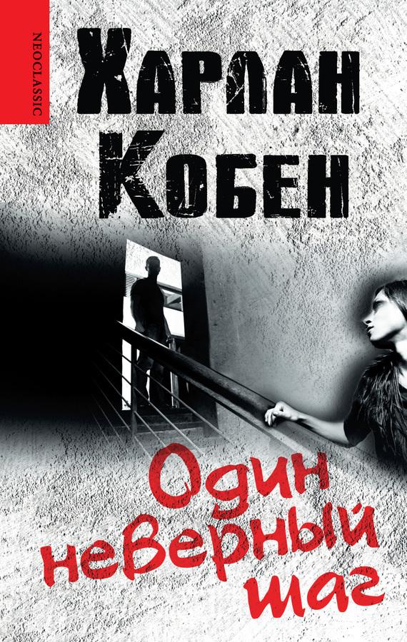 Обложка книги Один неверный шаг, автор Кобен, Харлан