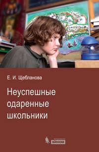 Щебланова, Е. И.  - Неуспешные одаренные школьники