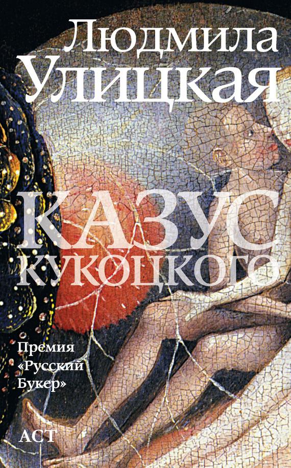 Казус Кукоцкого LitRes.ru 106.000