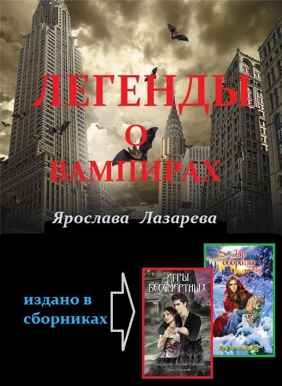 Ярослава Лазарева Легенды о вампирах джон бойн с барнаби бракетом случилось ужасное