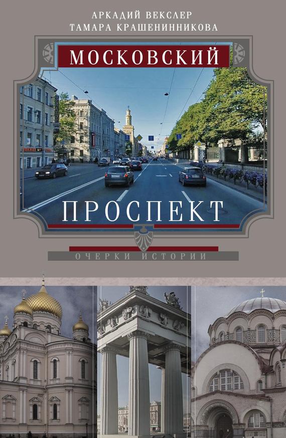 Тамара Крашенинникова Московский проспект. Очерки истории