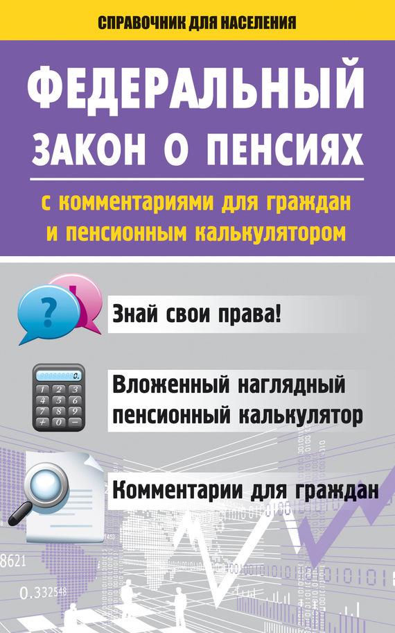 Отсутствует Федеральный закон о пенсиях с комментариями для граждан и пенсионным калькулятором проект закона о нотариате с пояснениями