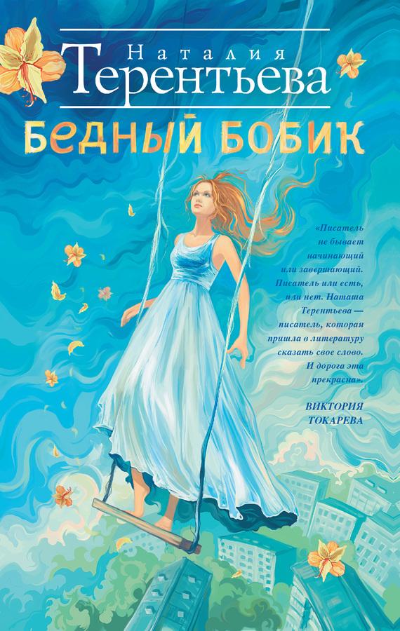 Наталия Терентьева Бедный Бобик терентьева наталия михайловна куда улетают ангелы