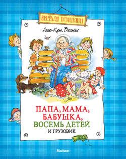 Читать книгу Папа, мама, бабушка, восемь детей и грузовик (сборник)