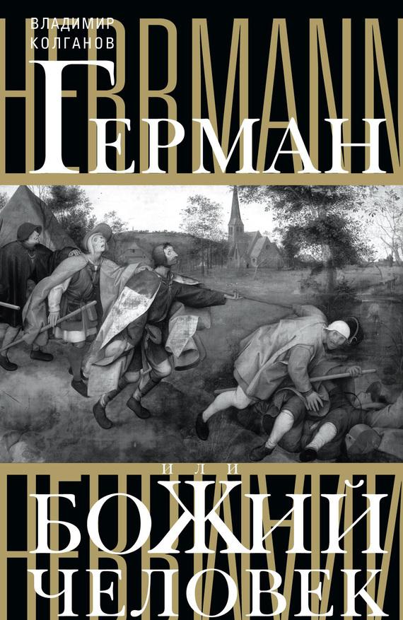 Владимир Колганов Герман, или Божий человек герман юрий собраний сочинений