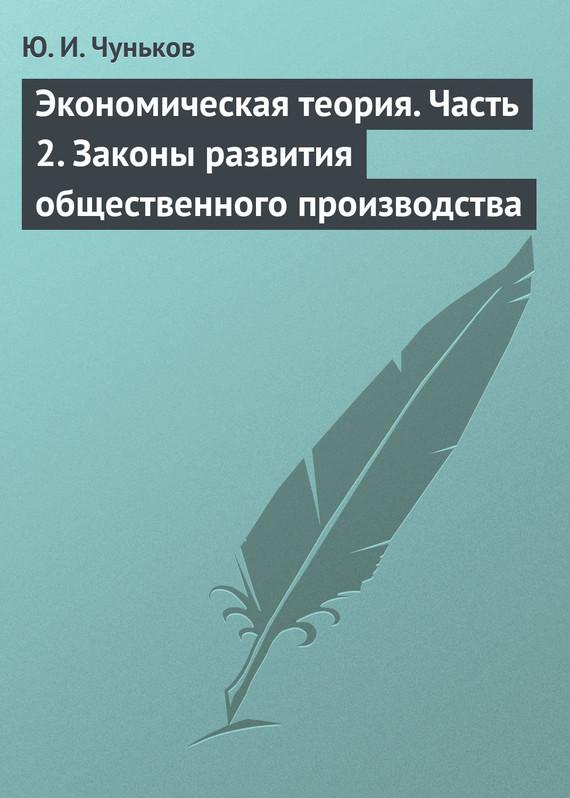 Ю. И. Чуньков бесплатно