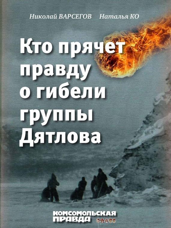 яркий рассказ в книге Николай Варсегов