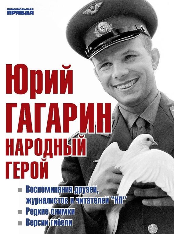 Отсутствует Юрий Гагарин. Народный герой (сборник) рассказы о гагарине юрий нагибин