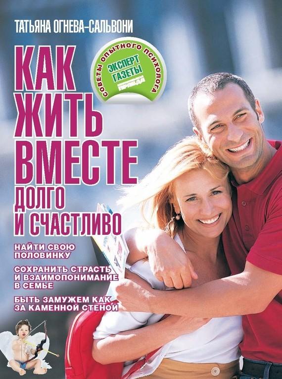 Татьяна Огнева-Сальвони Как жить вместе долго и счастливо бра odeon light blanca 2614 3w