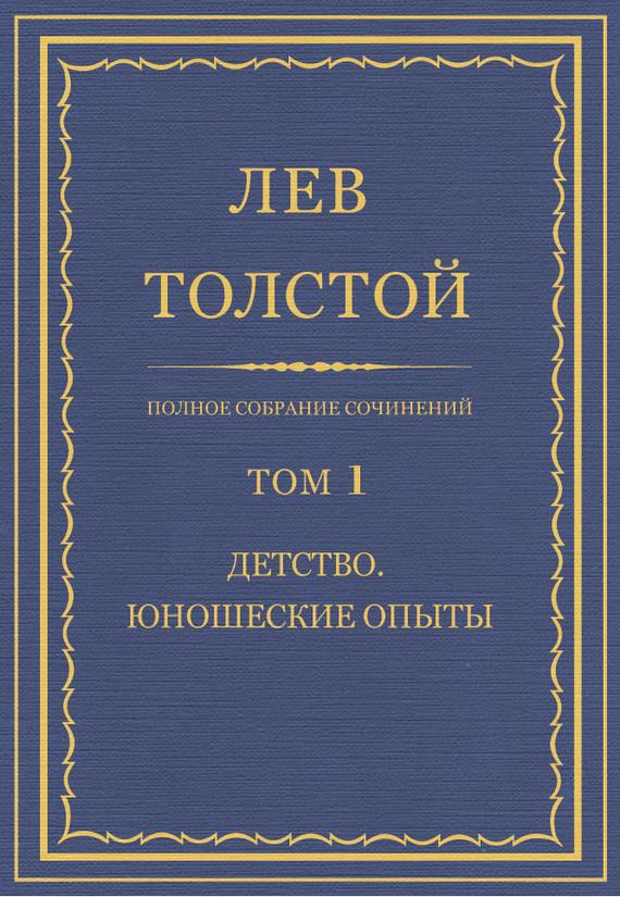 Фото Лев Толстой Полное собрание сочинений. Том 1. Детство. Юношеские опыты лев толстой детство