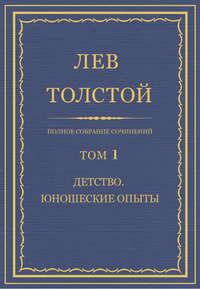 Толстой, Лев  - Полное собрание сочинений. Том 1. Детство. Юношеские опыты