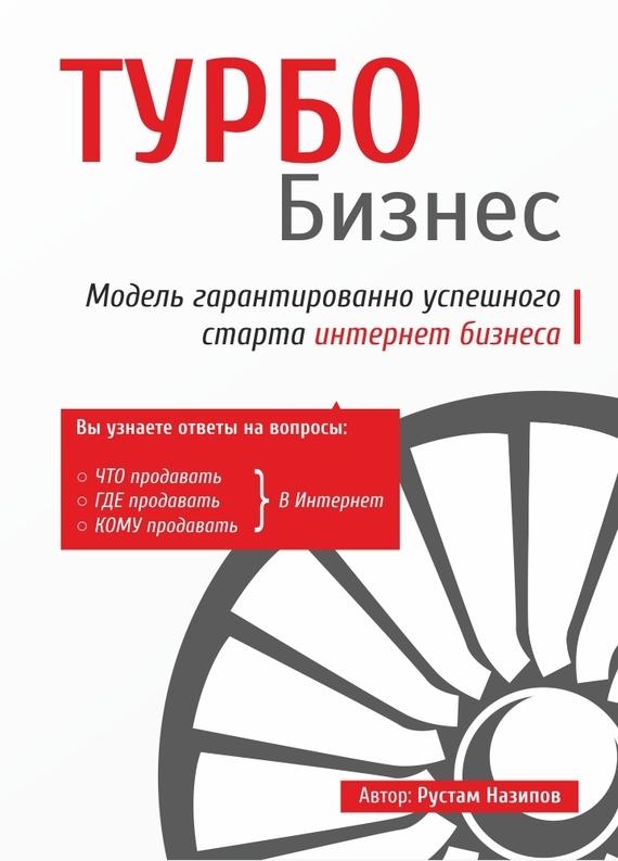 Рустам Назипов Турбобизнес