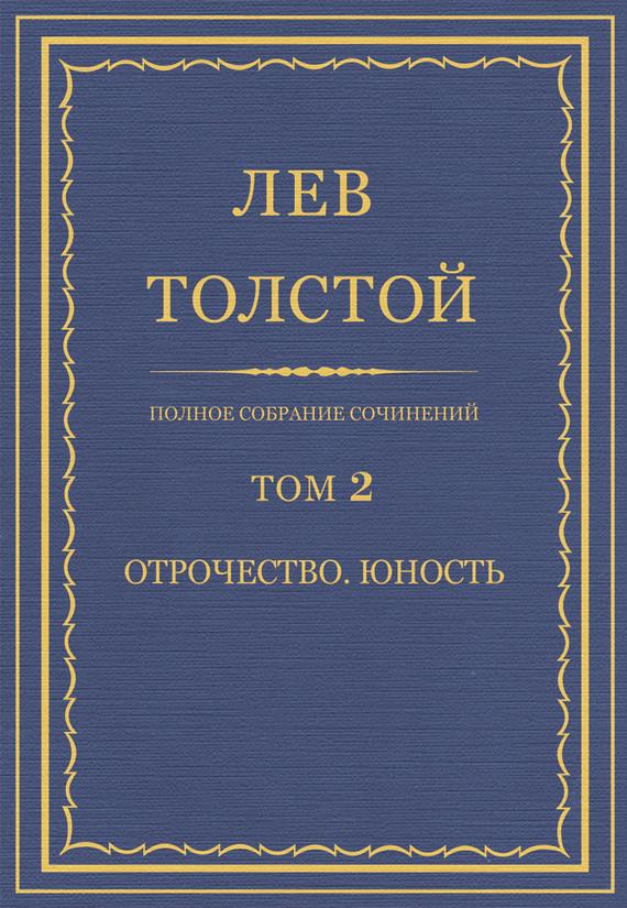 Лев Толстой Полное собрание сочинений. Том 2. Отрочество. Юность