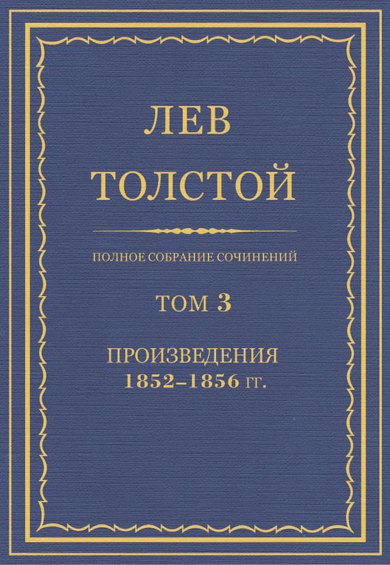 Полное собрание сочинений. Том 3. Произведения 1852–1856 гг