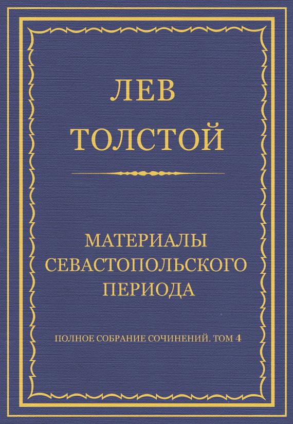 Полное собрание сочинений. Том 4. Материалы Севастопольского периода