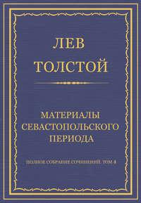 Толстой, Лев  - Полное собрание сочинений. Том 4. Материалы Севастопольского периода