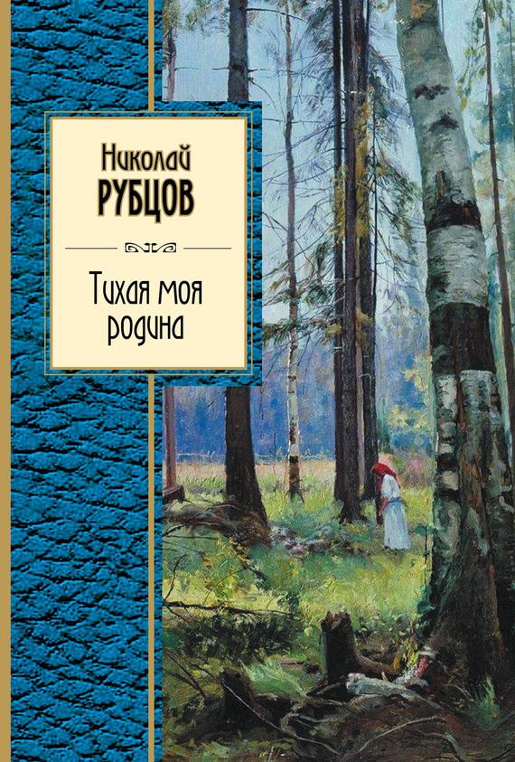 Николай Михайлович Рубцов Тихая моя родина (сборник)