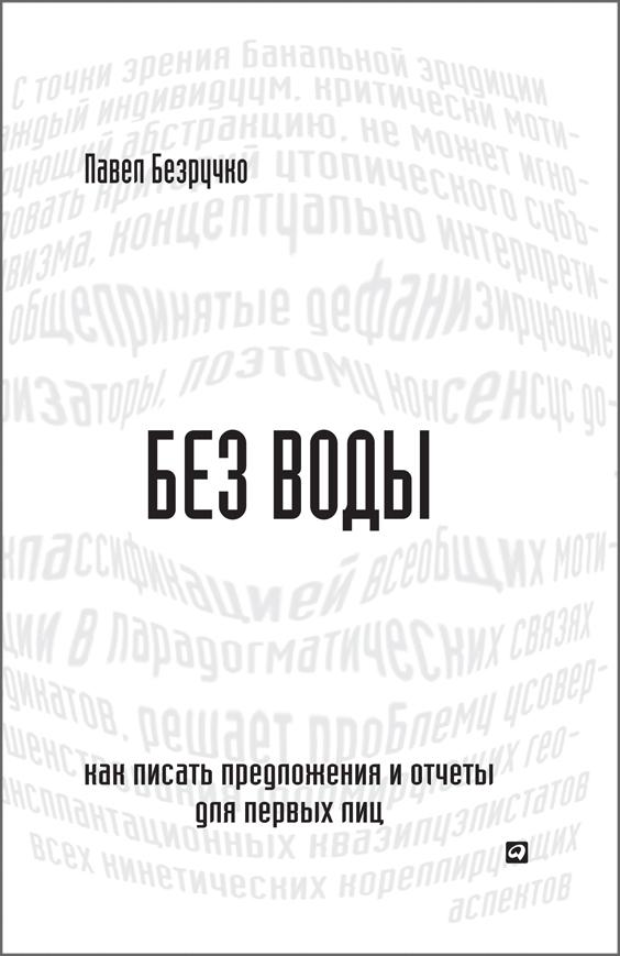 Скачать Павел Безручко бесплатно Без воды. Как писать предложения и отчеты для первых лиц