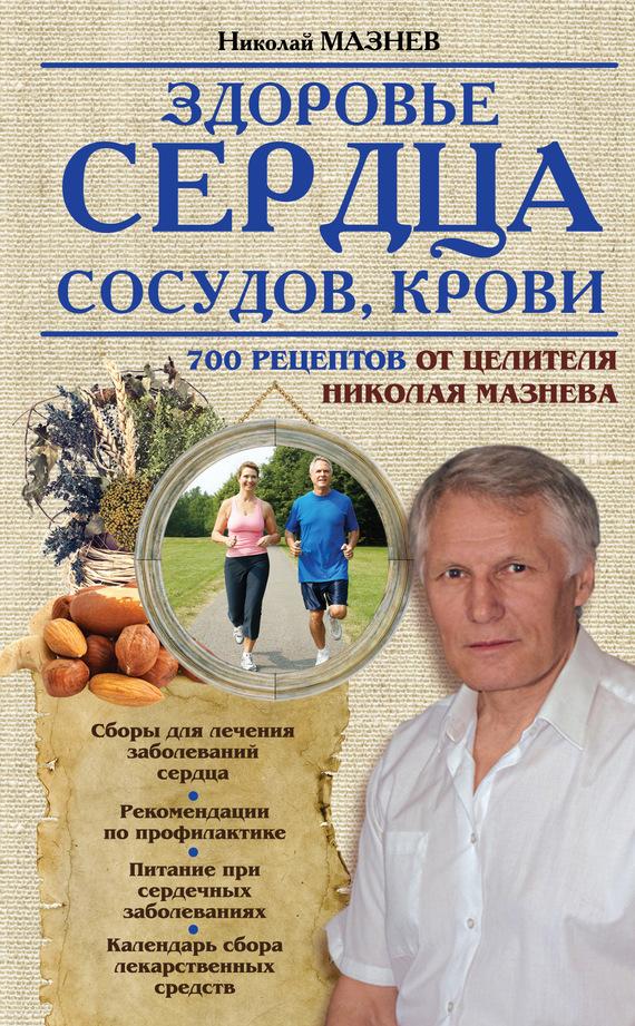 читать книгу Николай Мазнев электронной скачивание