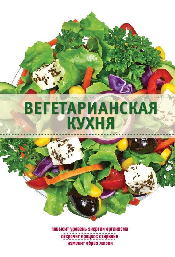 Элга Боровская Вегетарианская кухня