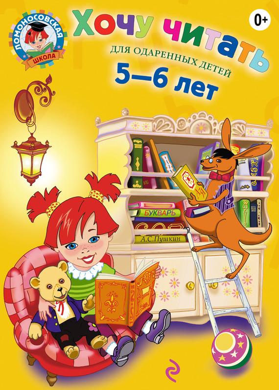 В. А. Егупова Хочу читать. Для детей 5-6 лет консультирование родителей в детском саду возрастные особенности детей