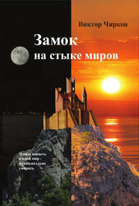 Чирков, Виктор  - Замок на стыке миров