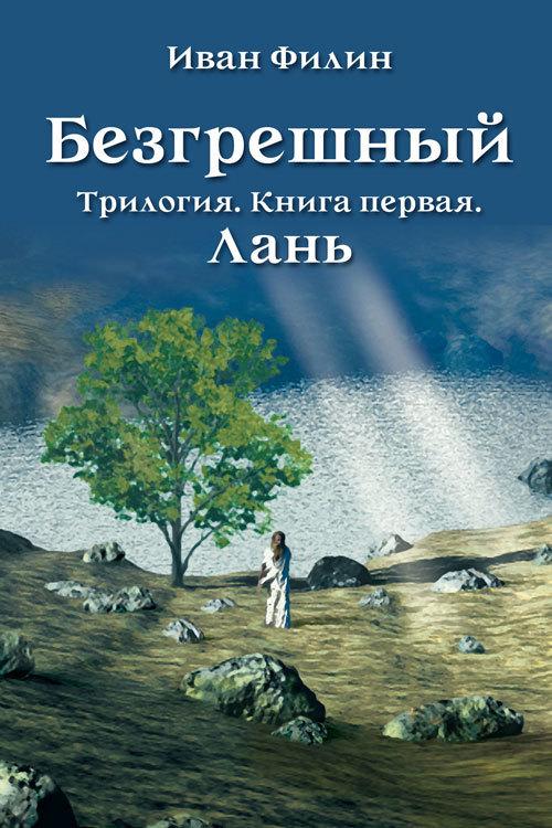 Иван Филин - Лань