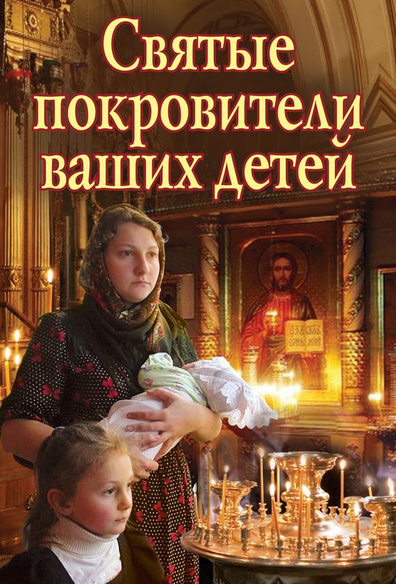 Отсутствует Святые покровители ваших детей отсутствует святые киево печерские