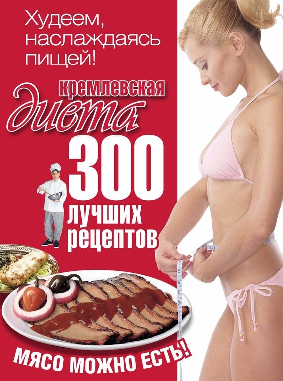 кремлевская диета 300 рецептов