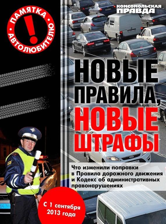 Андрей Гречанник - Новые правила, новые штрафы