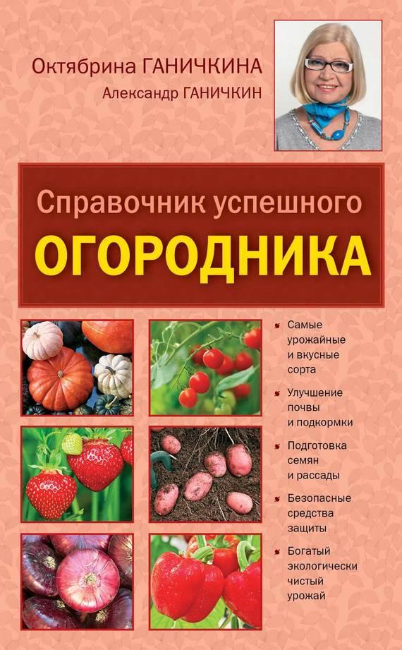 бесплатно Справочник успешного огородника Скачать Октябрина Ганичкина