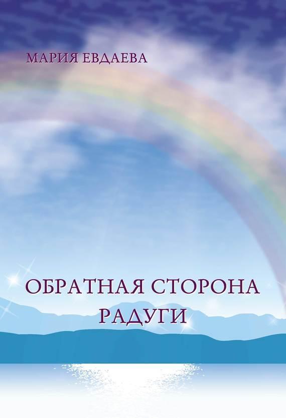 Обложка книги Обратная сторона радуги, автор Мария Евдаева