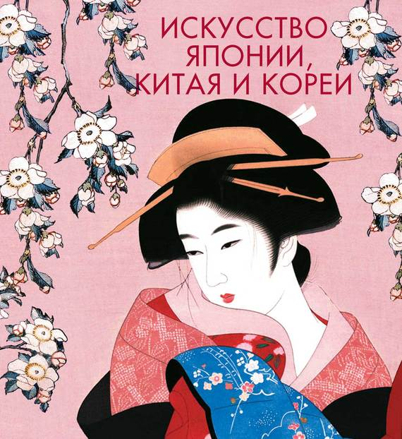 Отсутствует Искусство Японии, Китая и Кореи ISBN: 978-5-699-56143-8 в и сисаури церемониальная музыка китая и японии cd