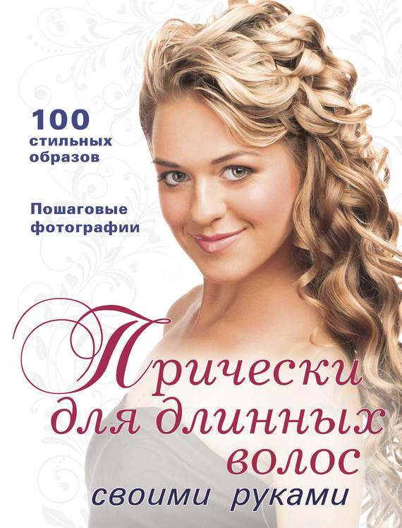 Отсутствует Прически для длинных волос своими руками патрик кэмерон прически для длинных волос книга 2