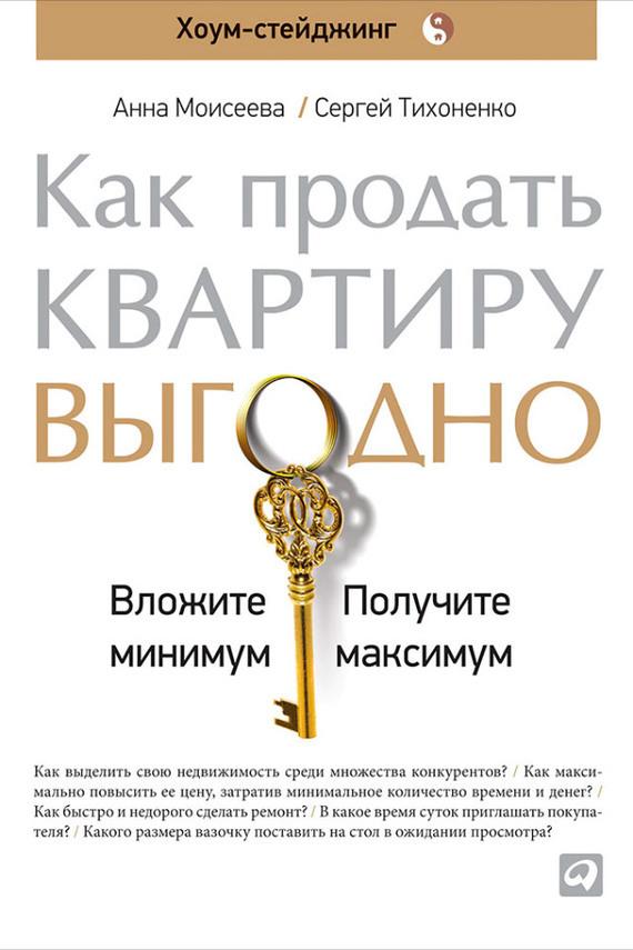 Сергей Тихоненко Как продать квартиру выгодно: Вложите минимум, получите максимум. Хоум-стейджинг книги альпина паблишер как продать квартиру выгодно вложите минимум получите максимум хоум стейджинг