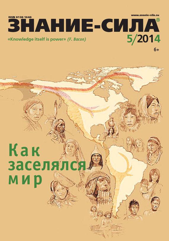Отсутствует Журнал «Знание – сила» №05/2014 отсутствует журнал знание – сила 11 2016