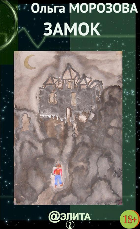 Ольга Морозова Замок (сборник) гусейнова ольга вадимовна сумеречный мир