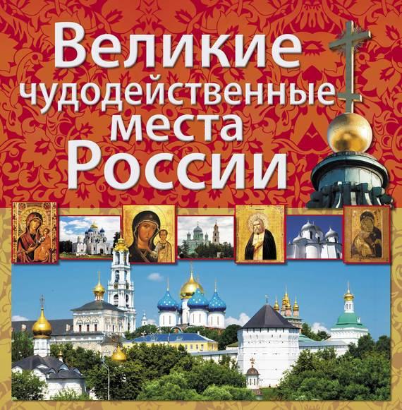 Ольга Белоусова Великие чудодейственные места России ISBN: 978-5-699-67577-7 великие имена россии