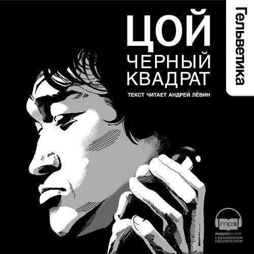 Александр Долгов Цой.Черный квадрат